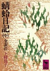 蜻蛉日記(中)全訳注