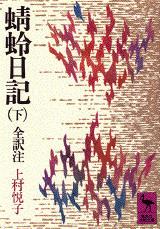蜻蛉日記(下)全訳注