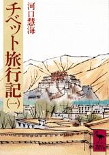 チベット旅行記(1)