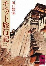 チベット旅行記(2)