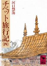 チベット旅行記(4)
