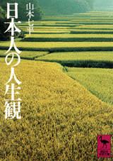 日本人の人生観