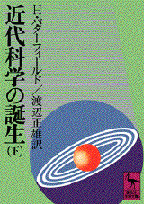 近代科学の誕生(下)
