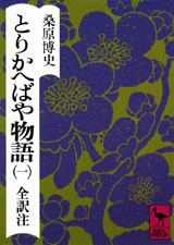 とりかへばや物語(1) 春の巻