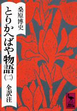 とりかへばや物語(2) 夏の巻