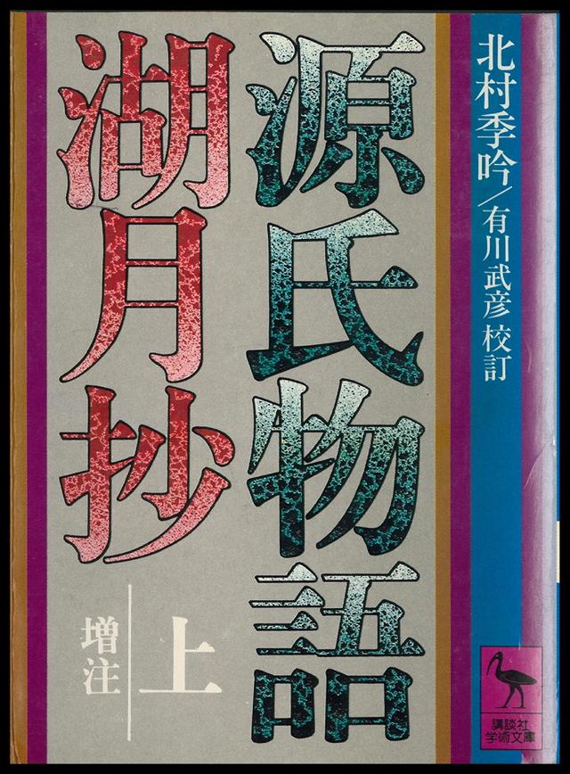 源氏物語 湖月抄(上)