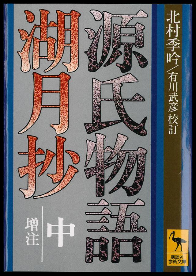 源氏物語 湖月抄(中)