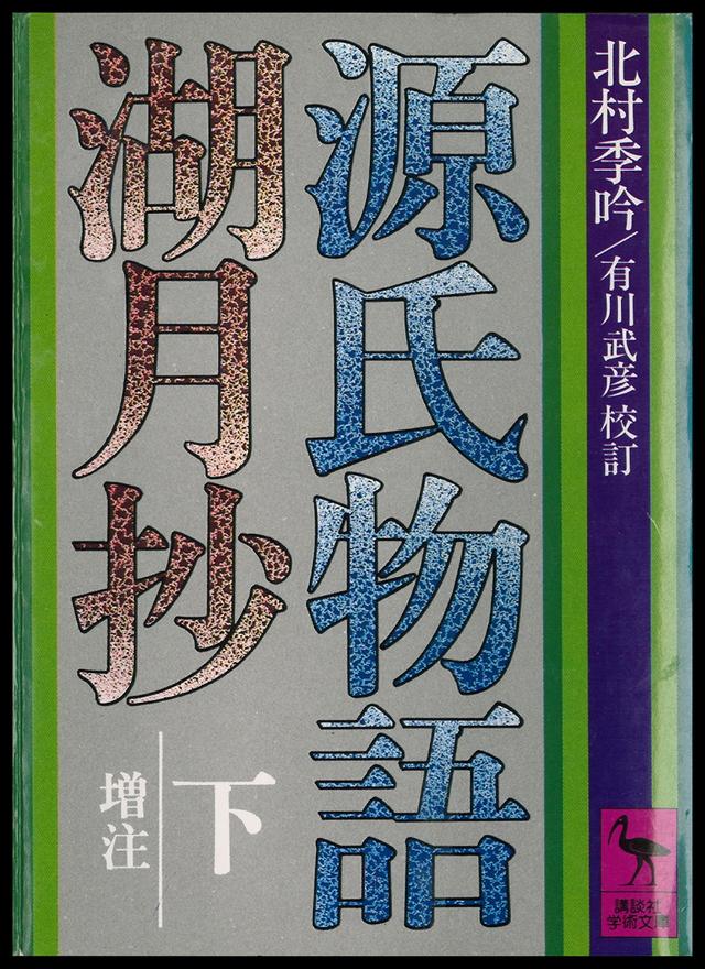 源氏物語 湖月抄(下)