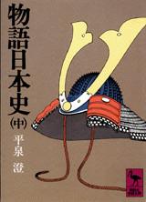 物語日本史(中)