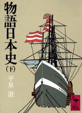 物語日本史