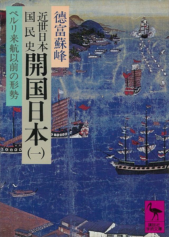 近世日本国民史 開国日本