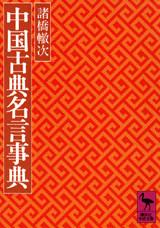 中国古典名言事典