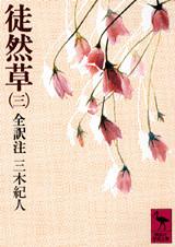徒然草(三)