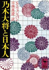 乃木大将と日本人