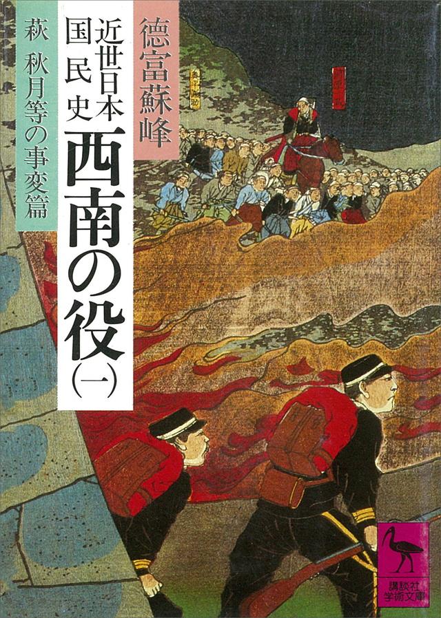 近世日本国民史 西南の役(一) 萩秋月等の事変篇