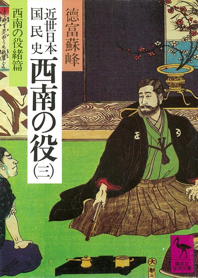 近世日本国民史 西南の役(三)