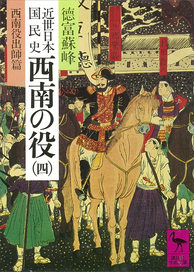 近世日本国民史 西南の役(四)