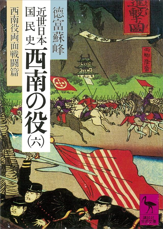 近世日本国民史 西南の役(六) 西南役両面戦闘篇