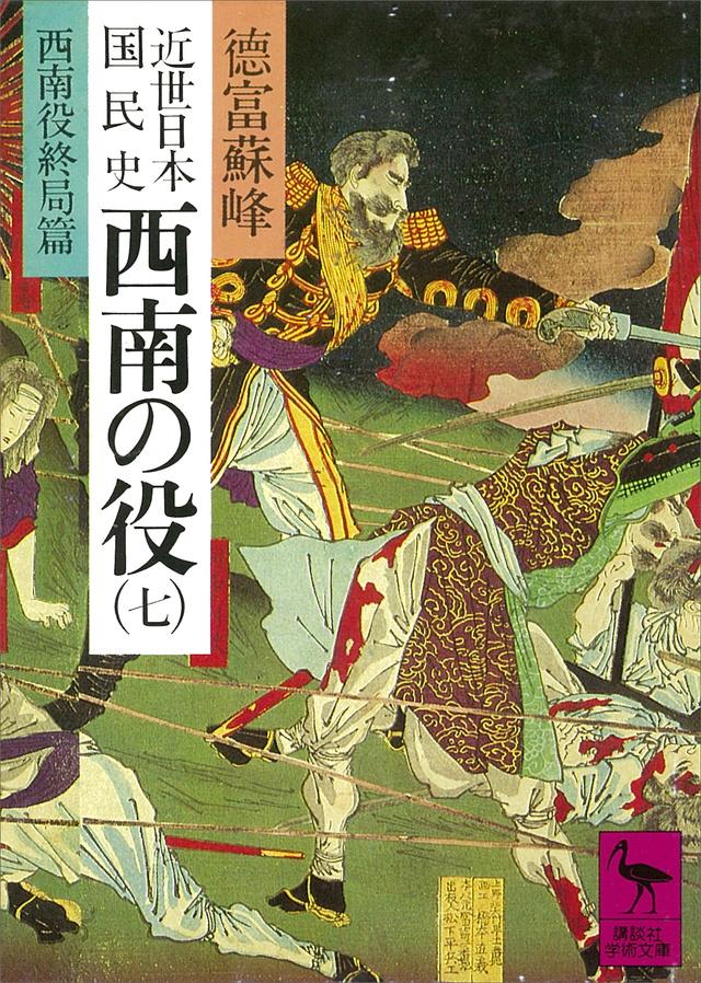 近世日本国民史 西南の役