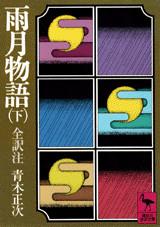 雨月物語(下)