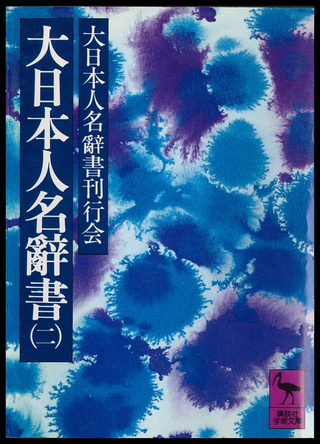 大日本人名辞書(2)