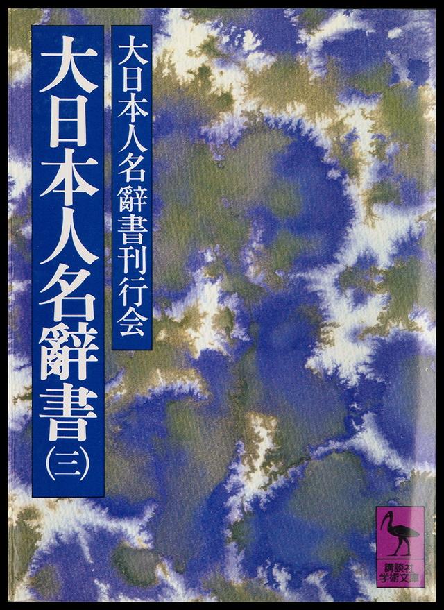 大日本人名辞書(3)