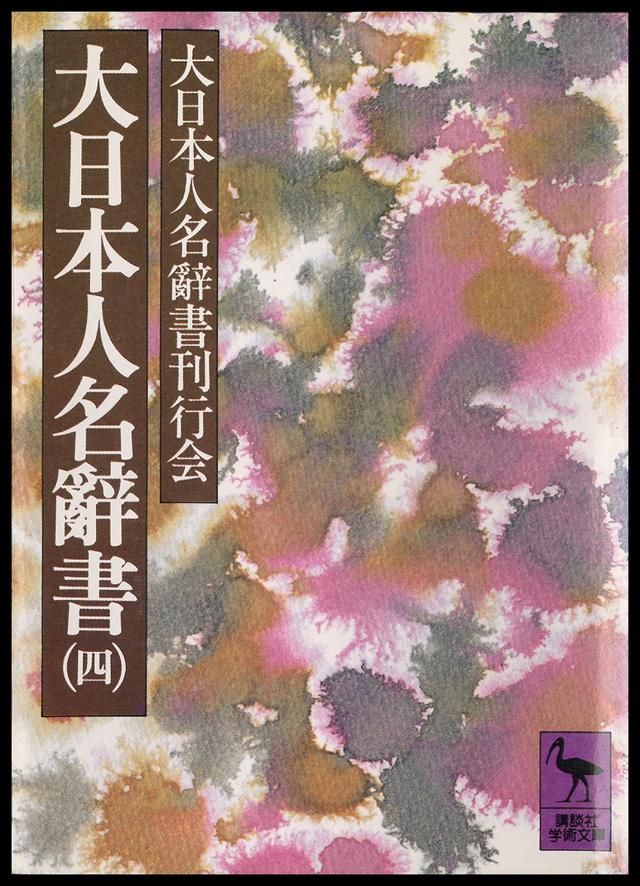 大日本人名辞書(4)