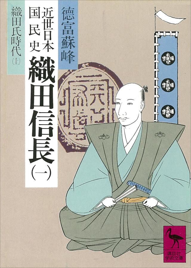 近世日本国民史 織田信長(1)