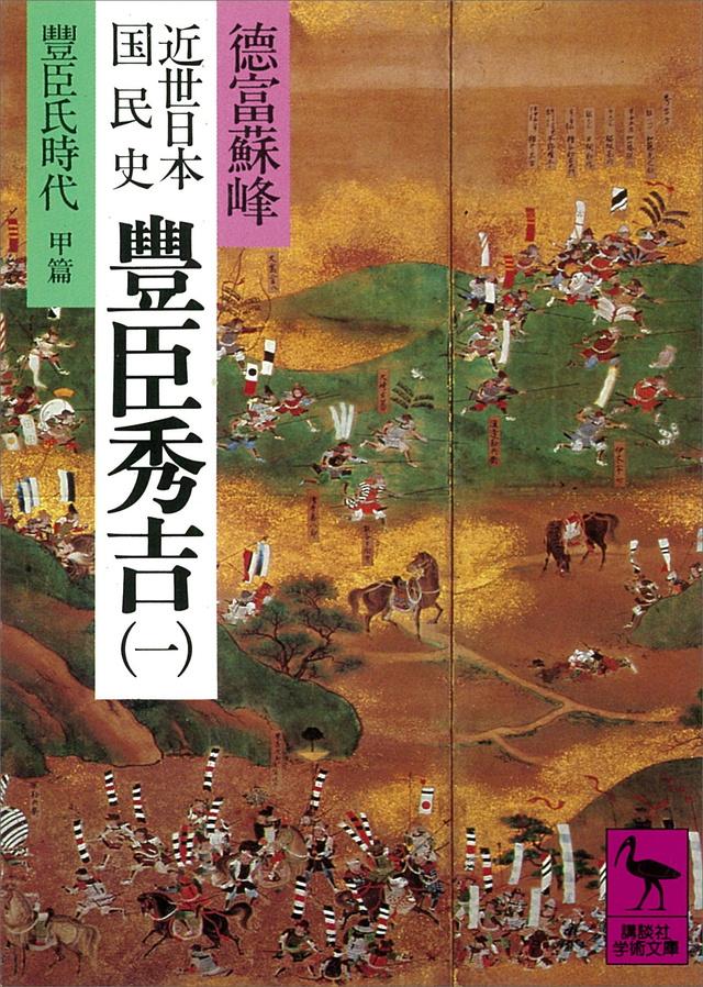 近世日本国民史 豊臣秀吉(1)