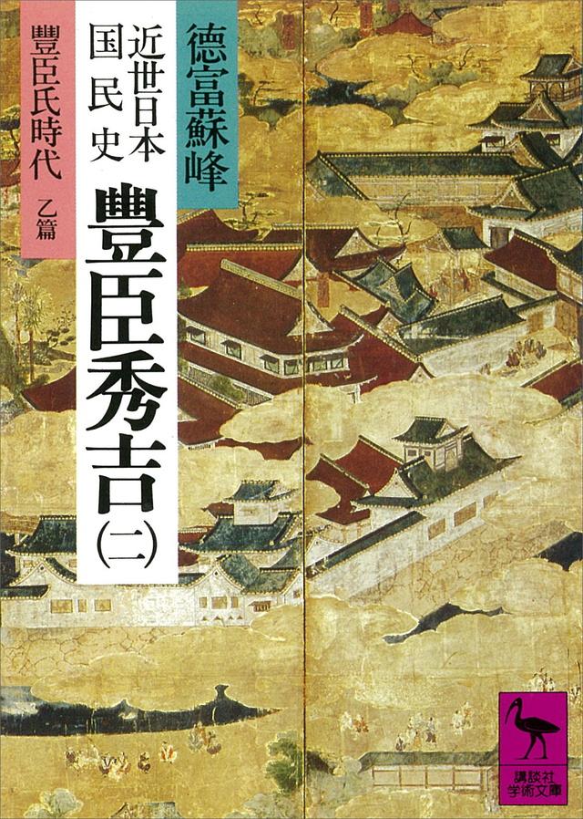 近世日本国民史 豊臣秀吉(2)