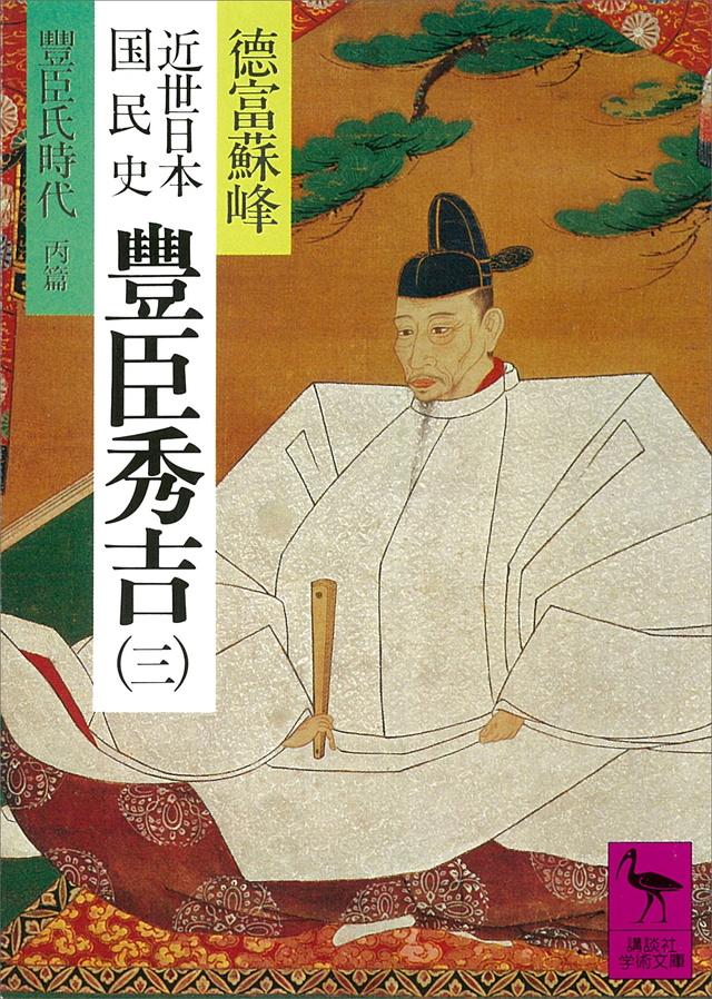 近世日本国民史 豊臣秀吉(3)