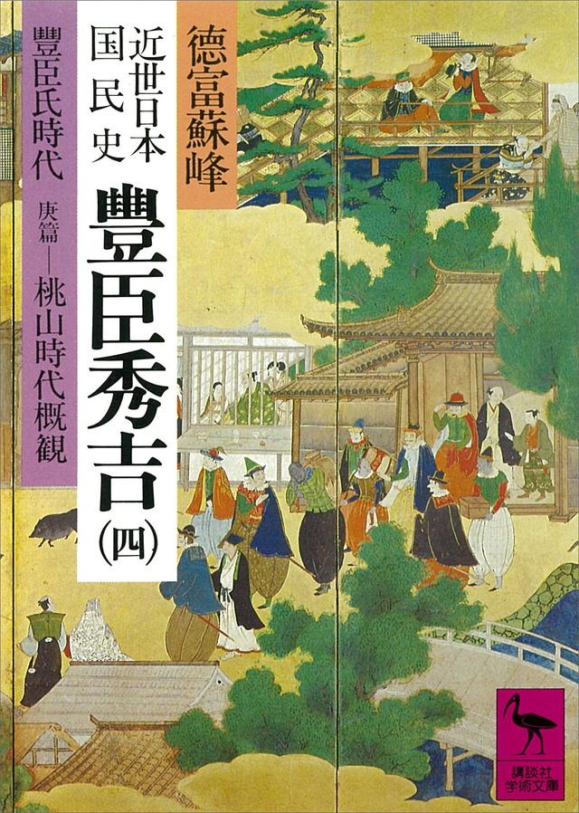 近世日本国民史 豊臣秀吉