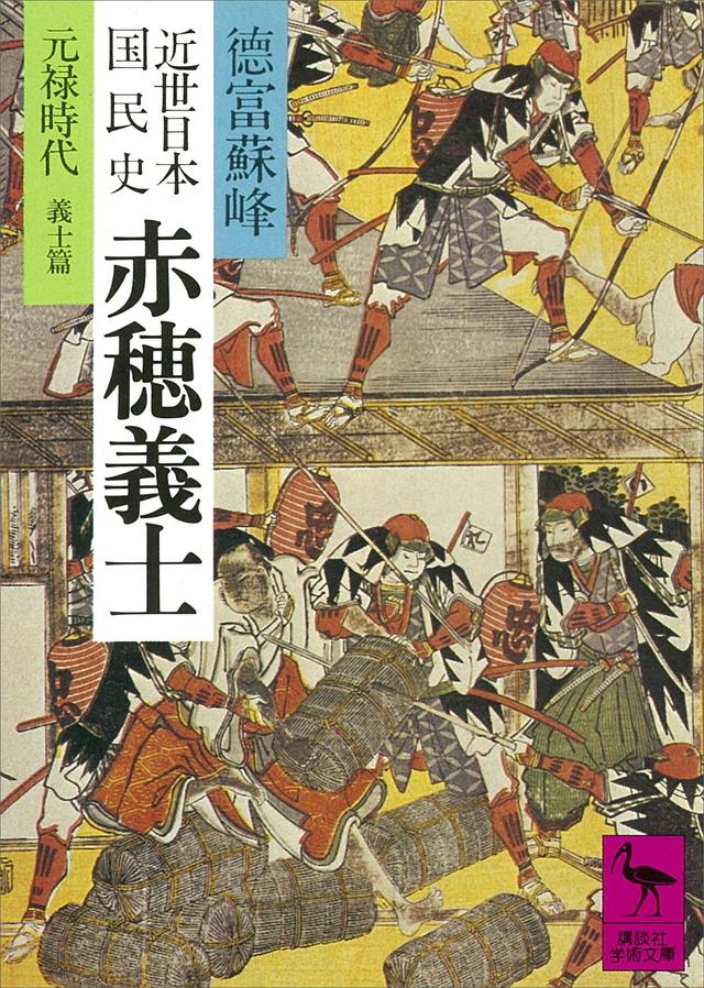 近世日本国民史 赤穂義士