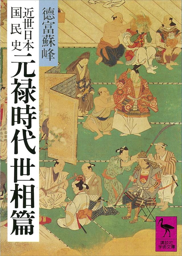 近世日本国民史 元禄時代世相篇