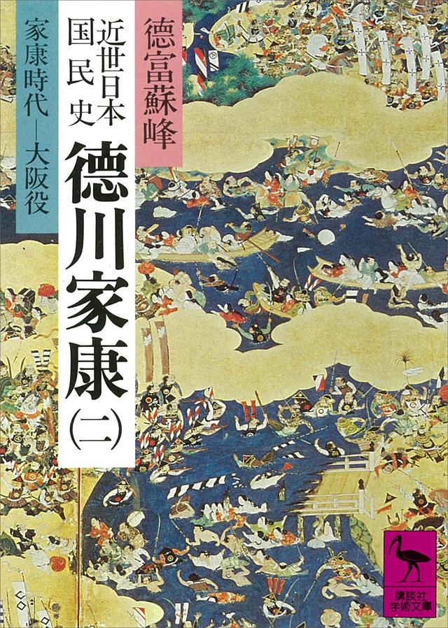近世日本国民史 徳川家康(2)