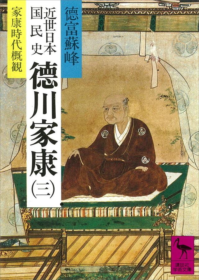 近世日本国民史 徳川家康(3)