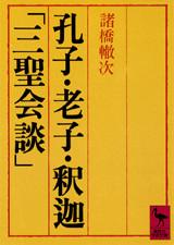 孔子・老子・釈迦「三聖会談」
