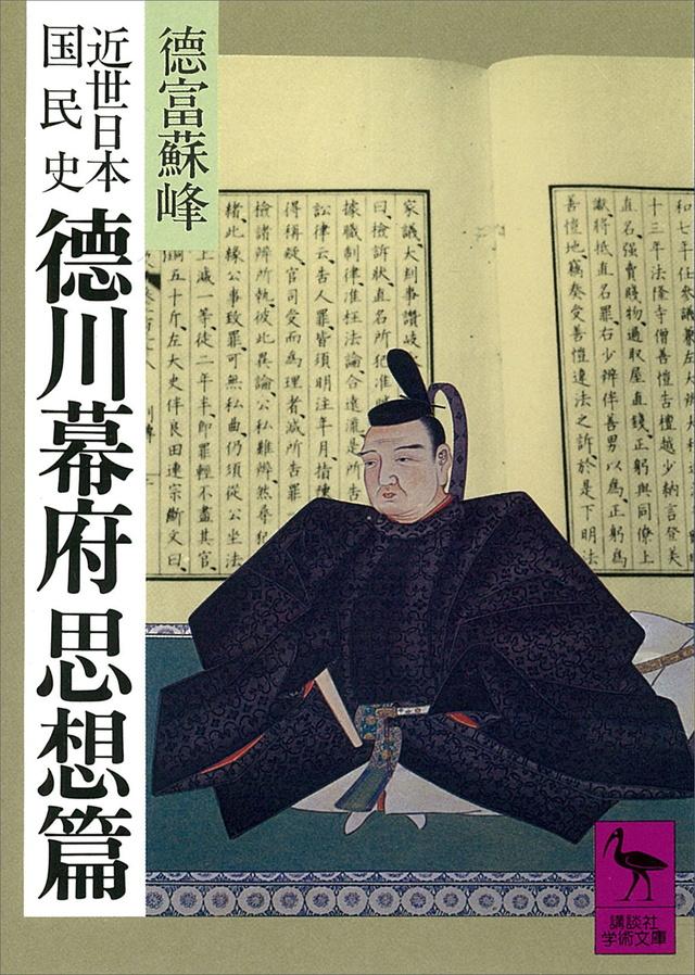 近世日本国民史 徳川幕府思想篇