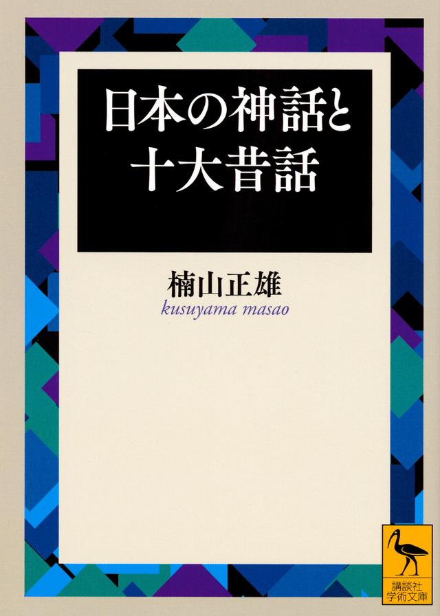 『日本の神話と十大昔話』書影