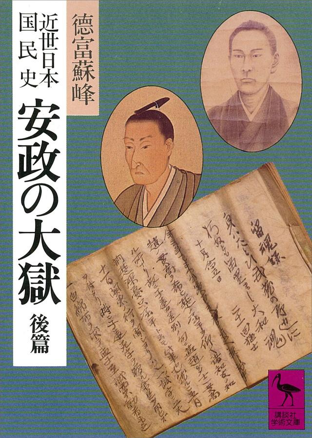近世日本国民史 安政の大獄