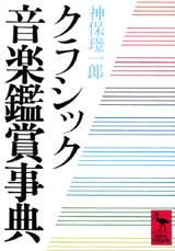 クラシック音楽鑑賞事典