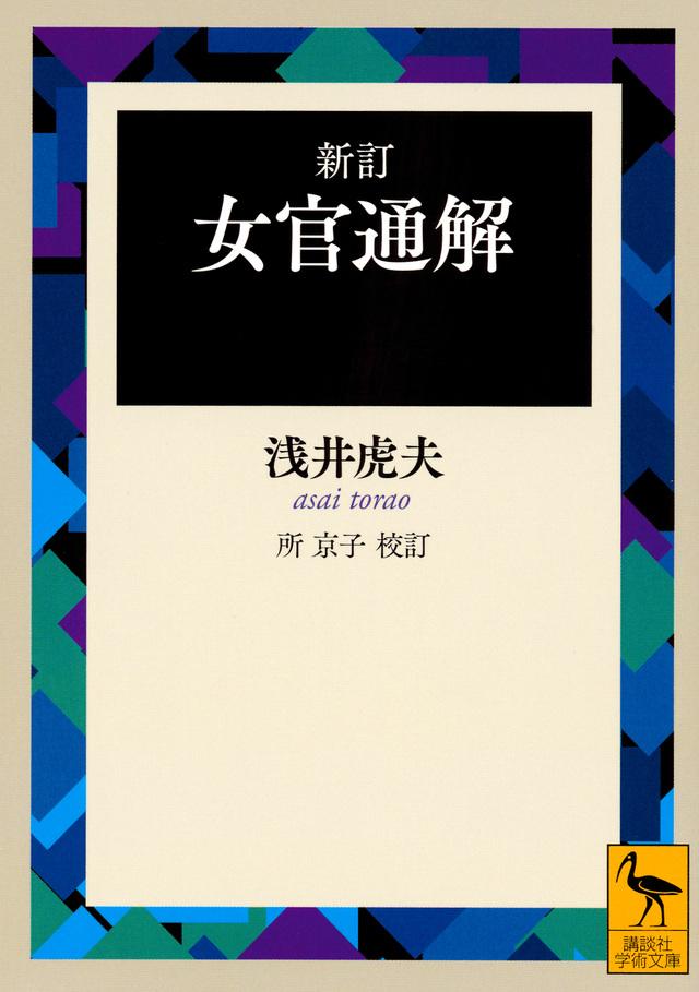 『新訂 女官通解』書影