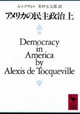 アメリカの民主政治(上)