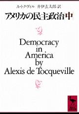 アメリカの民主政治(中)