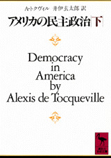 アメリカの民主政治(下)