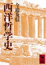 西洋哲学史