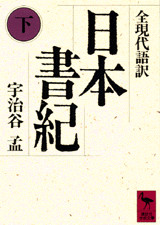 日本書紀 全現代語訳