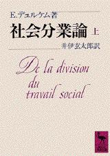 社会分業論