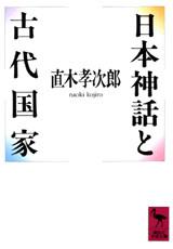 日本神話と古代国家