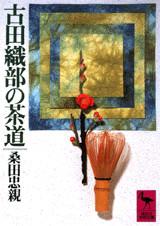古田織部の茶道